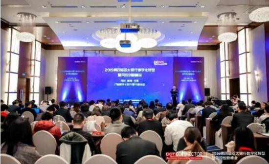 安存科技受邀出席亚太银行数字化转型暨风控创新峰会