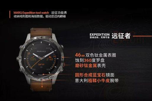 致敬传奇,Garmin发布MARQ系列高端智能腕表