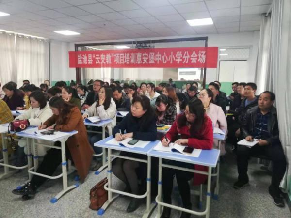 """""""云支教""""教育扶贫项目惠及218名乡村教师 掌门1对1为教育做了哪些努力?"""