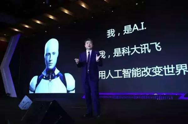 首批国家人工智能开放创新平台名单有科大讯飞?情理之中
