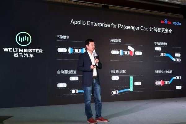 百度Apollo助力打造绵阳科技城 威马智能汽车研发中心成功落地四川