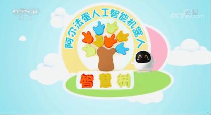 阿尔法蛋携手《智慧树》 助力孩子快乐成长开心学习