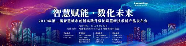 """中国智慧城市创新实践""""泉州盛宴""""即将精彩开启"""