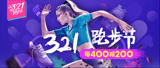 苏宁体育零售打造321跑步节,199元抢特步夏季新款