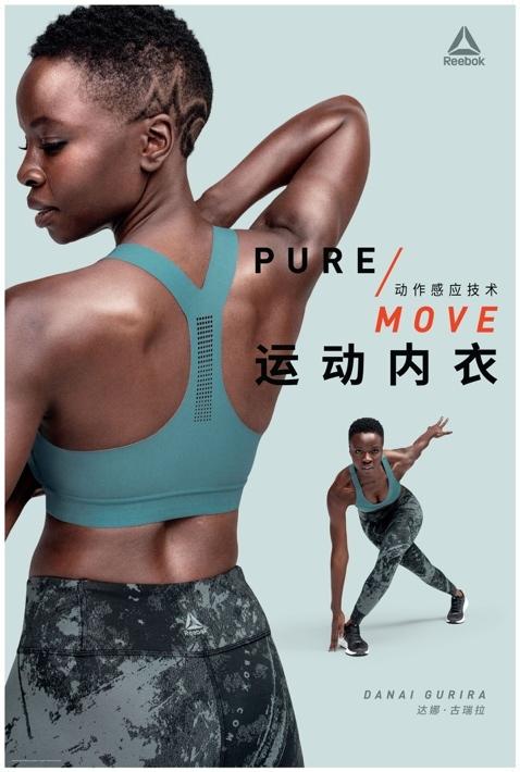 Reebok Pure Move Bra黑科技,尽情跑跳,解锁春季自由韵动