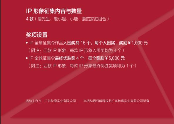 """""""鹿""""见不凡——秋鹿IP全球征集令"""