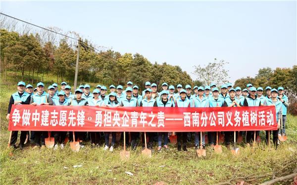中建八局三公司开展义务植树活动
