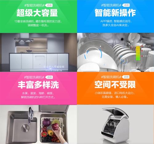 天猫洗碗机超级品类日,携手10大品牌打造洗碗不动手的理想生活