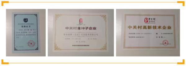 """喜讯!有光创新(北京)信息技术有限公司荣获""""国家高新技术企业""""认定"""