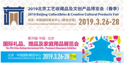 """""""复兴""""不是""""复古"""" 2019北京收藏品文创展打造多元盛会"""