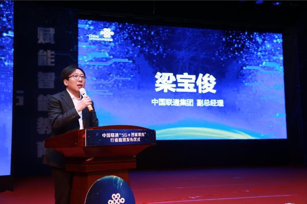 网龙携手中国联通打造未来教室 率先布局5G+智能教育