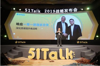 "51Talk掀起教育普惠热潮,打造""公平而有质量的教育"""