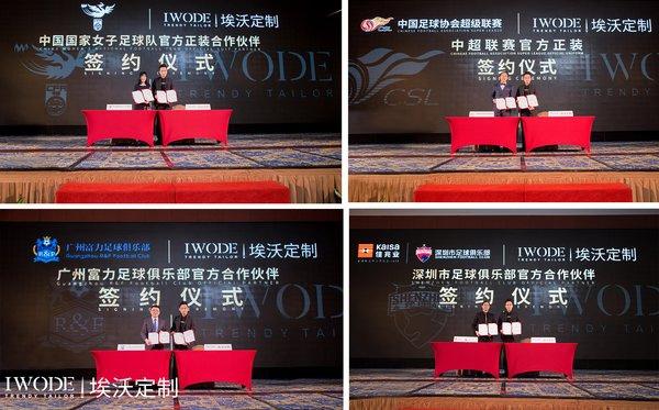 埃沃定制赞助女足国家队、中超联赛、广州富力队、深圳佳兆业队