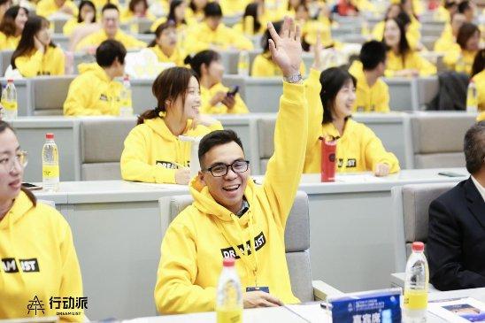 行动派社群2019梦想训练营 一年一度的梦想狂欢