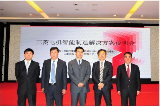 助力中国智能制造转型升级 三菱电机智能制造解决方案说明会在沈举行