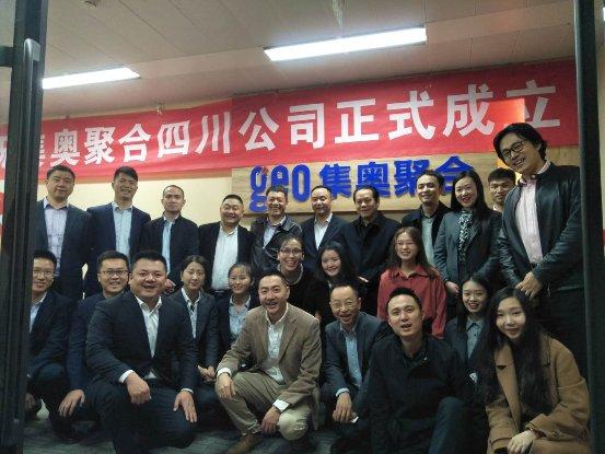 集奥聚合(成都)人工智能科技有限公司成立仪式隆重举行!