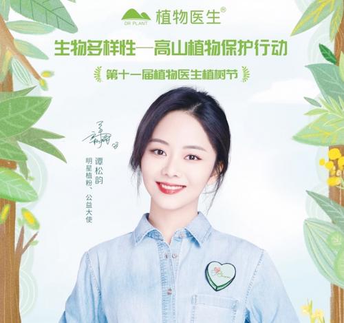 DR PLANT植物医生招募公益大使,致敬植树节