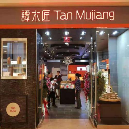 中国梳子品牌进驻多伦多,谭木匠首家加拿大旗舰店正式开业