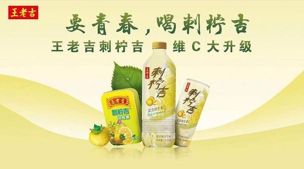 品牌赋能贵州刺梨产业 王老吉刺柠吉有望成广药白云山又一增长点