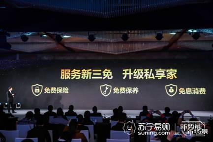 集成家电新元年,苏宁开启标准化服务时代