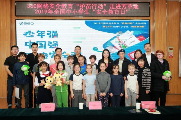 第24个全国中小学安全教育日 360专家走进芳草地国际学校