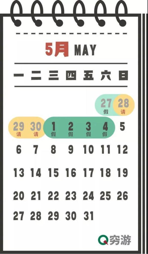 """""""五一""""放假4天 穷游网目的地搜索增幅超300%"""