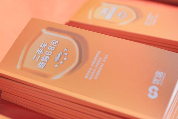 中消协指导优信发布全国首部二手车消费教育手册发布