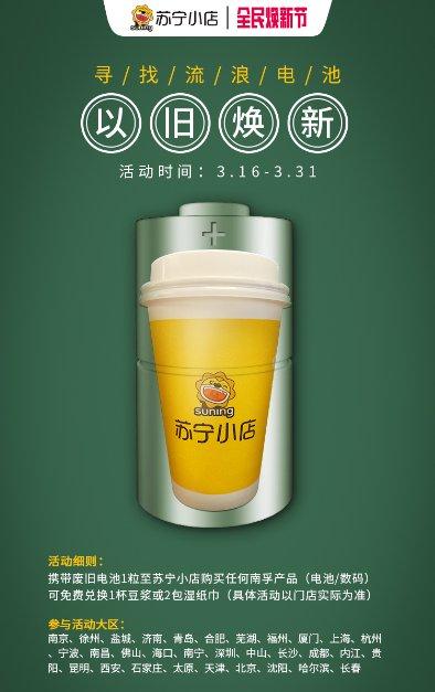 315苏宁小店上线电池以旧换新服务