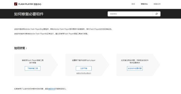 Flash Helper Service必要组件,为中国用户定制安全服务