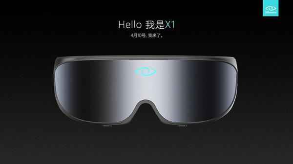 一场名为[看见]的沉浸式发布会里,3Glasses X1来了