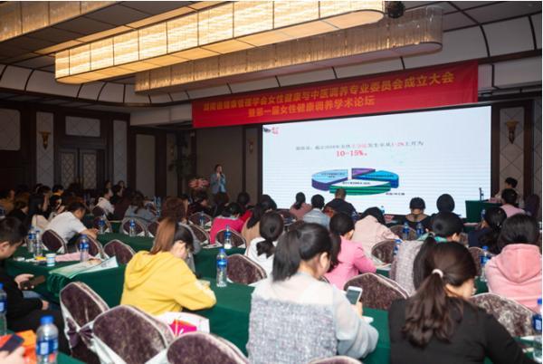 湖南省健康管理学会女性健康与中医调养专业委员会成立大会盛大开幕