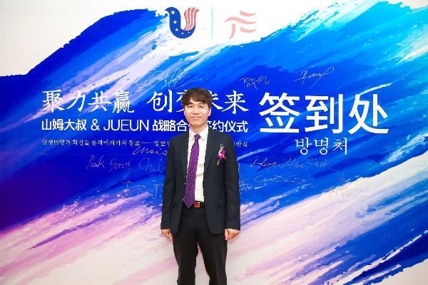 山姆大叔教育集团与韩国瞩恩(JUEUN)教育株式会社战略合作签约仪式在京启动