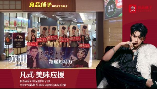 """""""四部曲""""为吴亦凡演唱会应援 良品铺子娱乐营销为何频频被点赞?"""