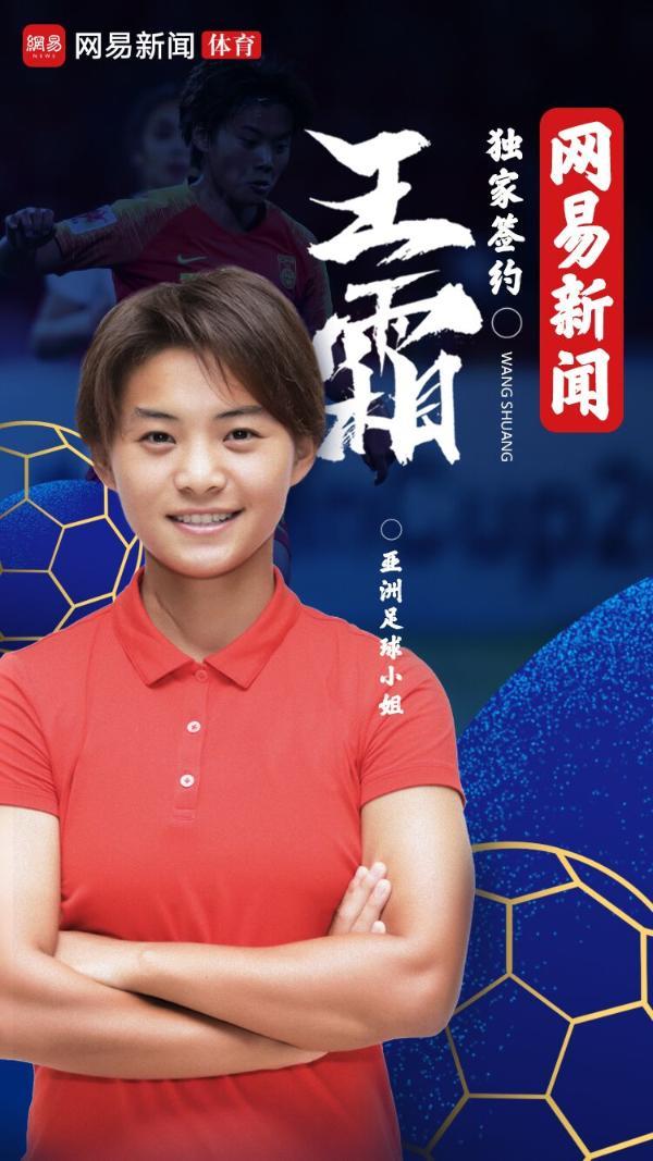 官宣!王霜独家签约网易新闻 担任女足世界杯报道形象大使