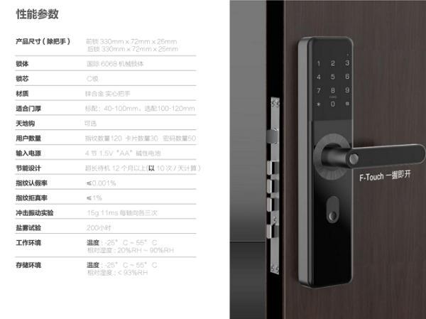 先进更智能,9G778指纹锁让生活更简单