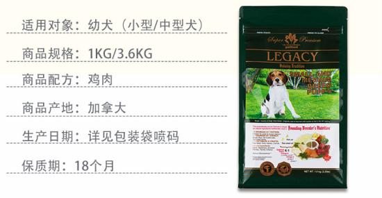 Legacy派斯宝:狗狗肠胃不好,试试粗磨犬粮