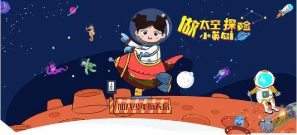 少年航天局首场航天科普校园行公益活动明日登陆武汉青海!