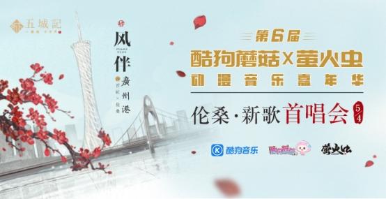酷狗音乐华诞献礼:《五城记》城市企划广州站启动