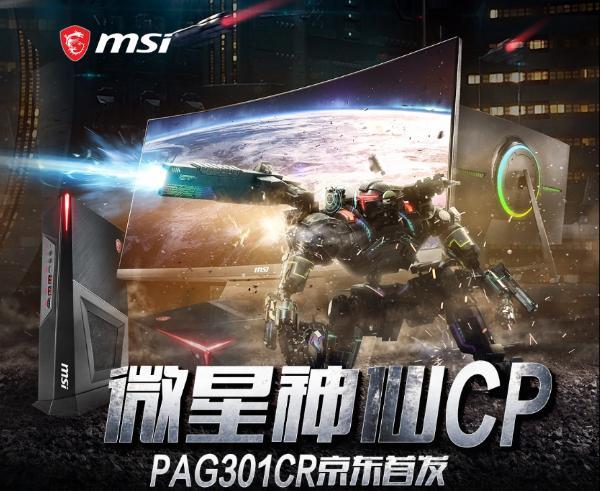 微星新款曲面电竞显示器PAG301CR正式发布!