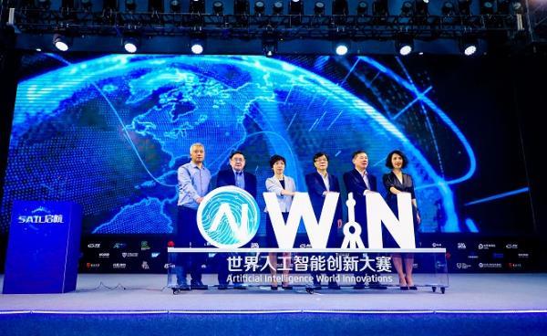 "2019 SAIL启航:""世界人工智能创新大赛(AIWIN)""今在沪启动"