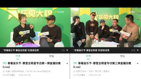 QQ音乐驻地上海草莓音乐节现场,解锁潮酷生活新方式
