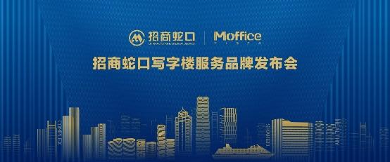 招商蛇口首个写字楼服务品牌!招商Moffice正式发布