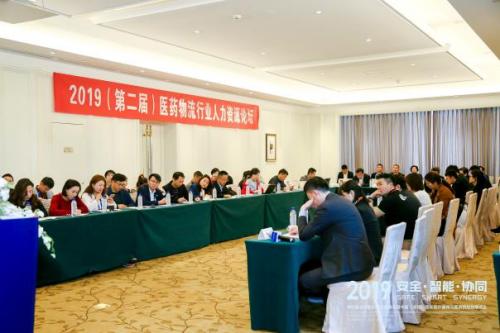 2019(第二届)医药物流行业人力资源论坛在无锡召开!