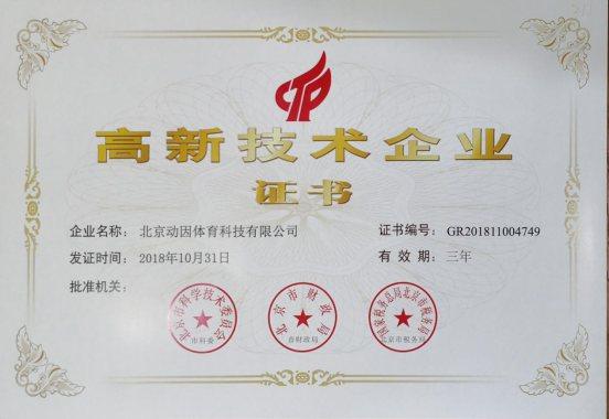 动因体育荣获高新技术企业证书