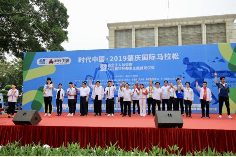2019肇庆国际马拉松暨百企千人公益跑鸣枪开跑