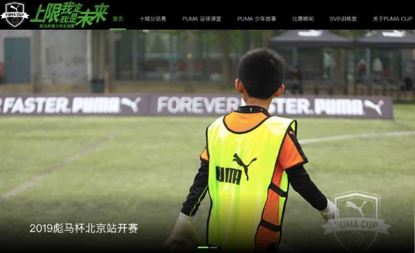 """""""上限我定,我是未来"""" PUMA CUP 彪马杯2019青少年足球赛全新启航"""