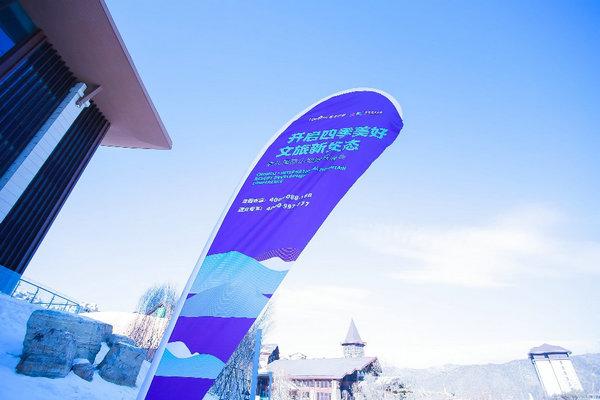首届崇礼·国际山地度假峰会召开 开启四季美好文旅新生态