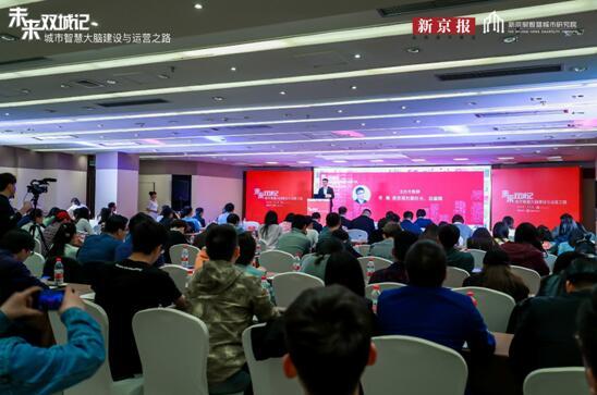 """新京报城市智慧大脑建设与运营之路论坛在京举办 论道""""数字双城"""""""