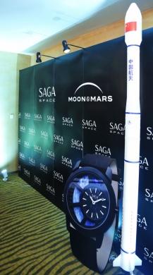 SAGA SPACE 航天系列腕表巴塞尔展首发 致敬中国航天传奇