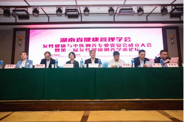 湖南省健康管理学会女性健康与中医调养专业委